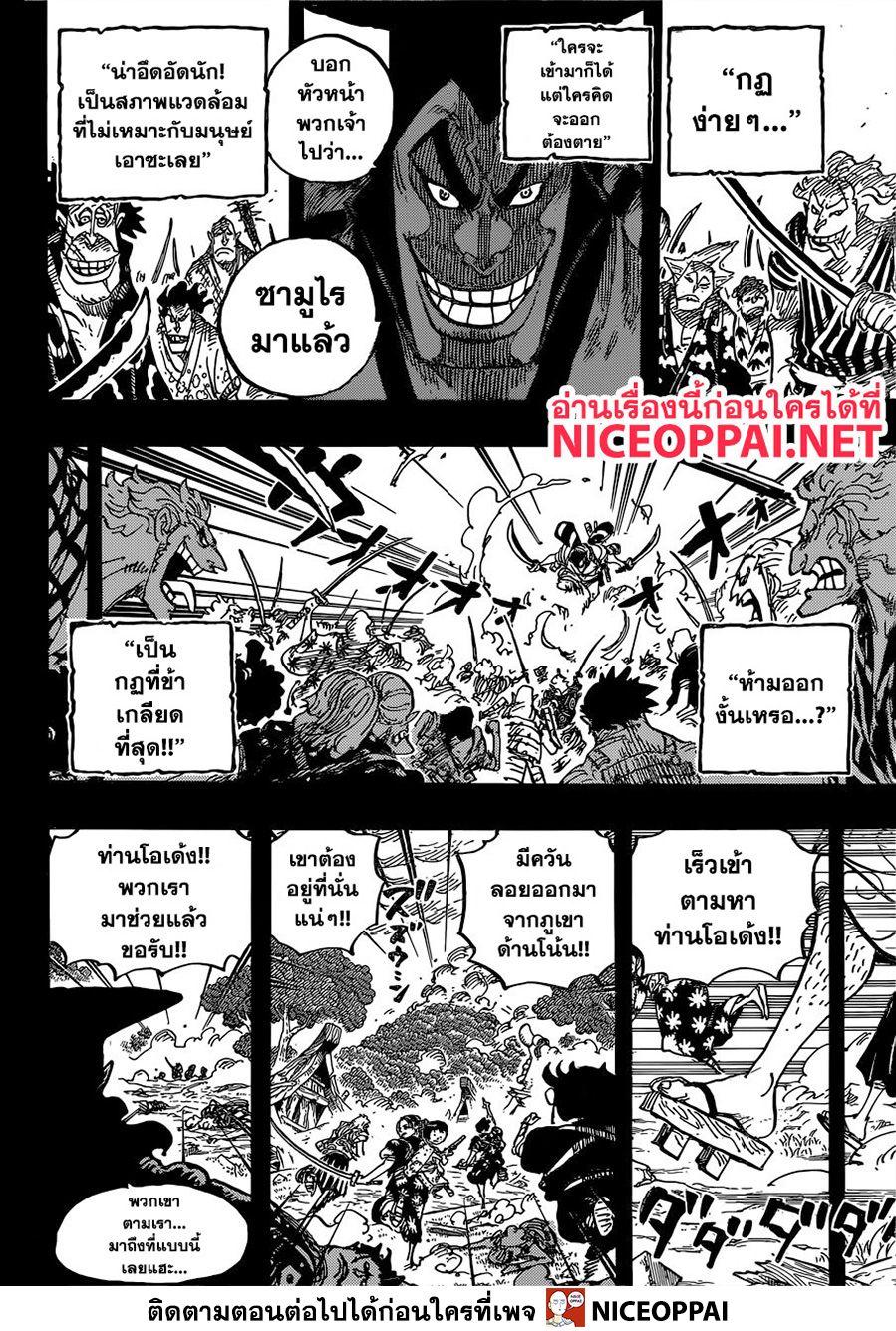 อ่านการ์ตูน One Piece ตอนที่ 962 หน้าที่ 8