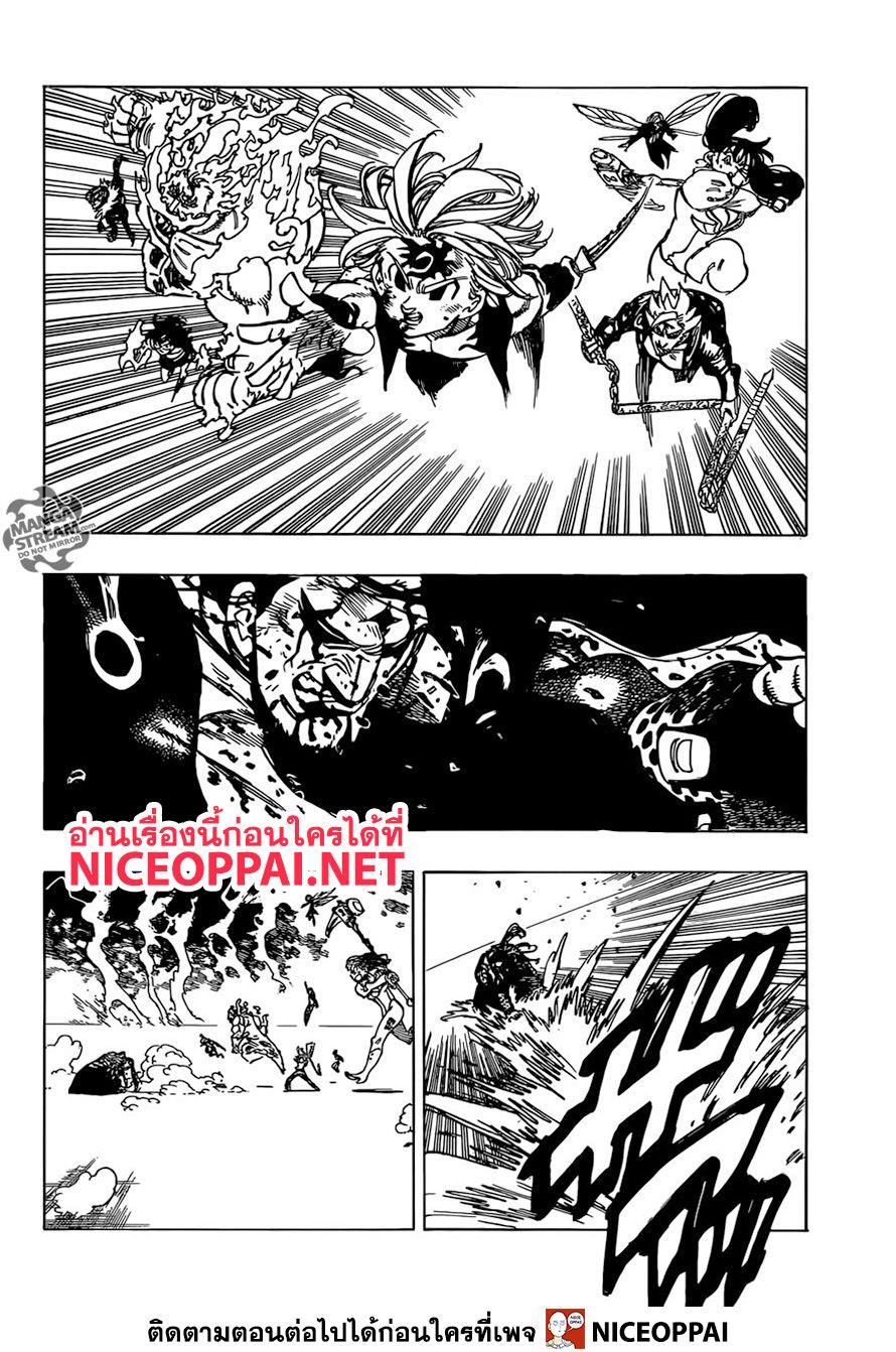 อ่านการ์ตูน Nanatsu No Taizai ตอนที่ 329 หน้าที่ 14