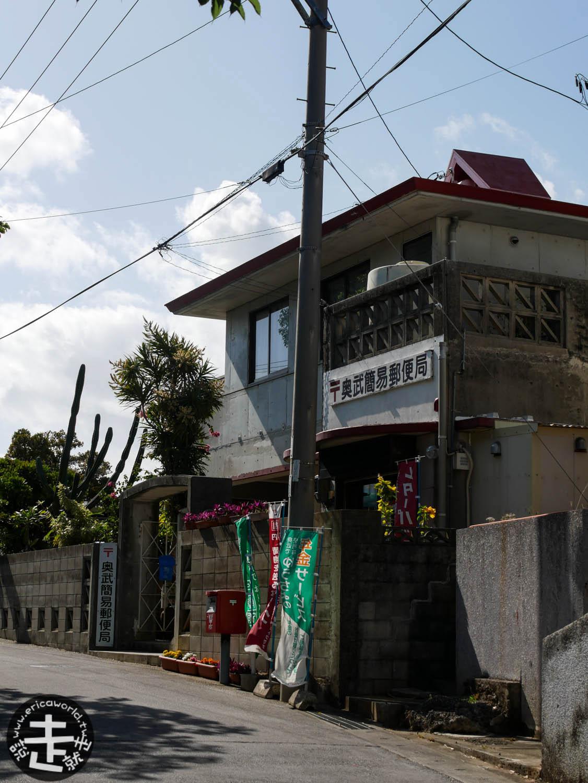 奧武簡易郵便局