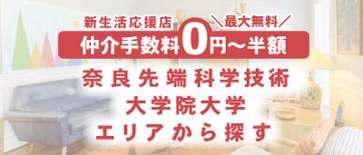 奈良先端科学技術大学院大学周辺の賃貸物件・お部屋探し・下宿先・一人暮らしの情報一覧