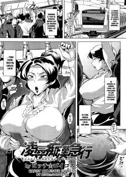 Ryoujyoku Chikan Kyuukou Rapist Molester Express