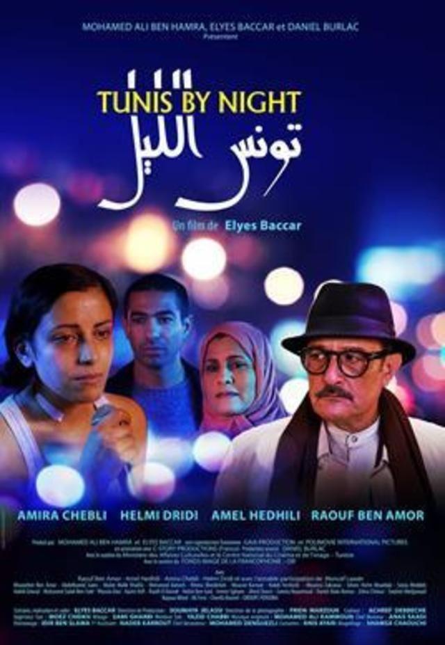 تونس بالليل
