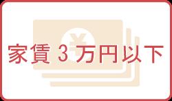 奈良先端科学技術大学院大学周辺の賃貸物件・お部屋探し・下宿先の家賃3万円以下貸住宅特集ページ