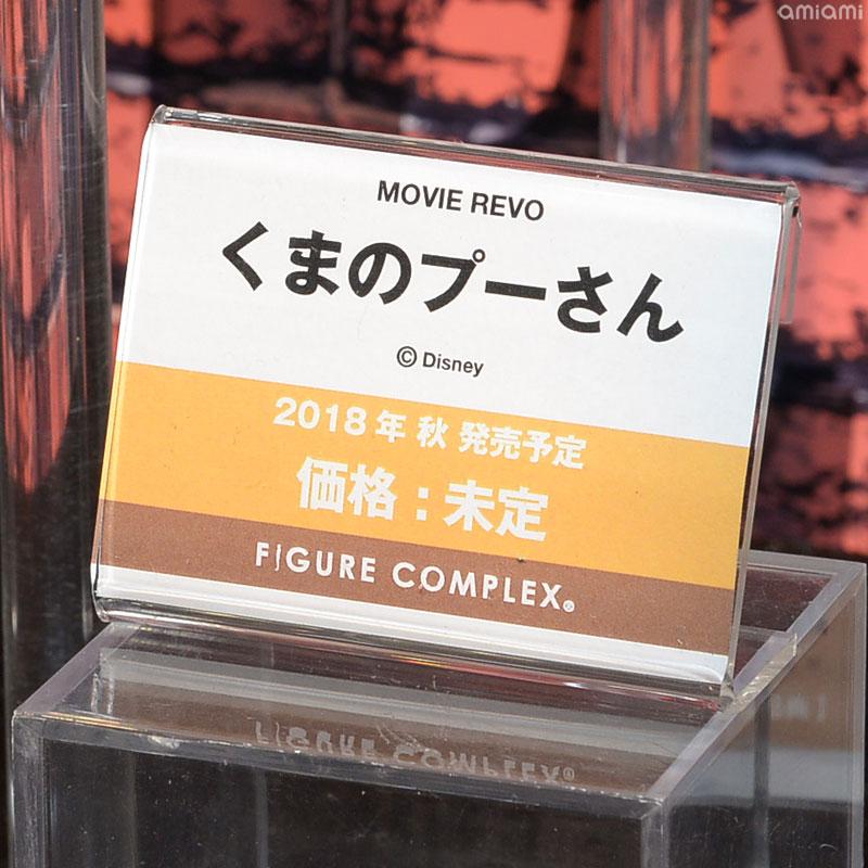 Winnie L'Ourson - Movie Revo - Figure Complex (Revoltech / Disney) XVYlJKGI_o