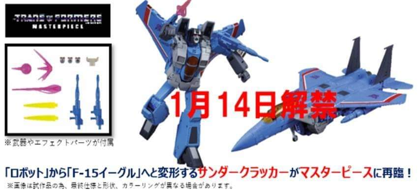 [Masterpiece] MP-52+ Thundercracker/Coup de Tonnerre 2.0 9VsoM3aY_o