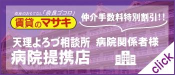 天理よろづ相談所病院(憩の家)提携店_仲介手数料特別割引 賃貸のマサキ 天理駅前店