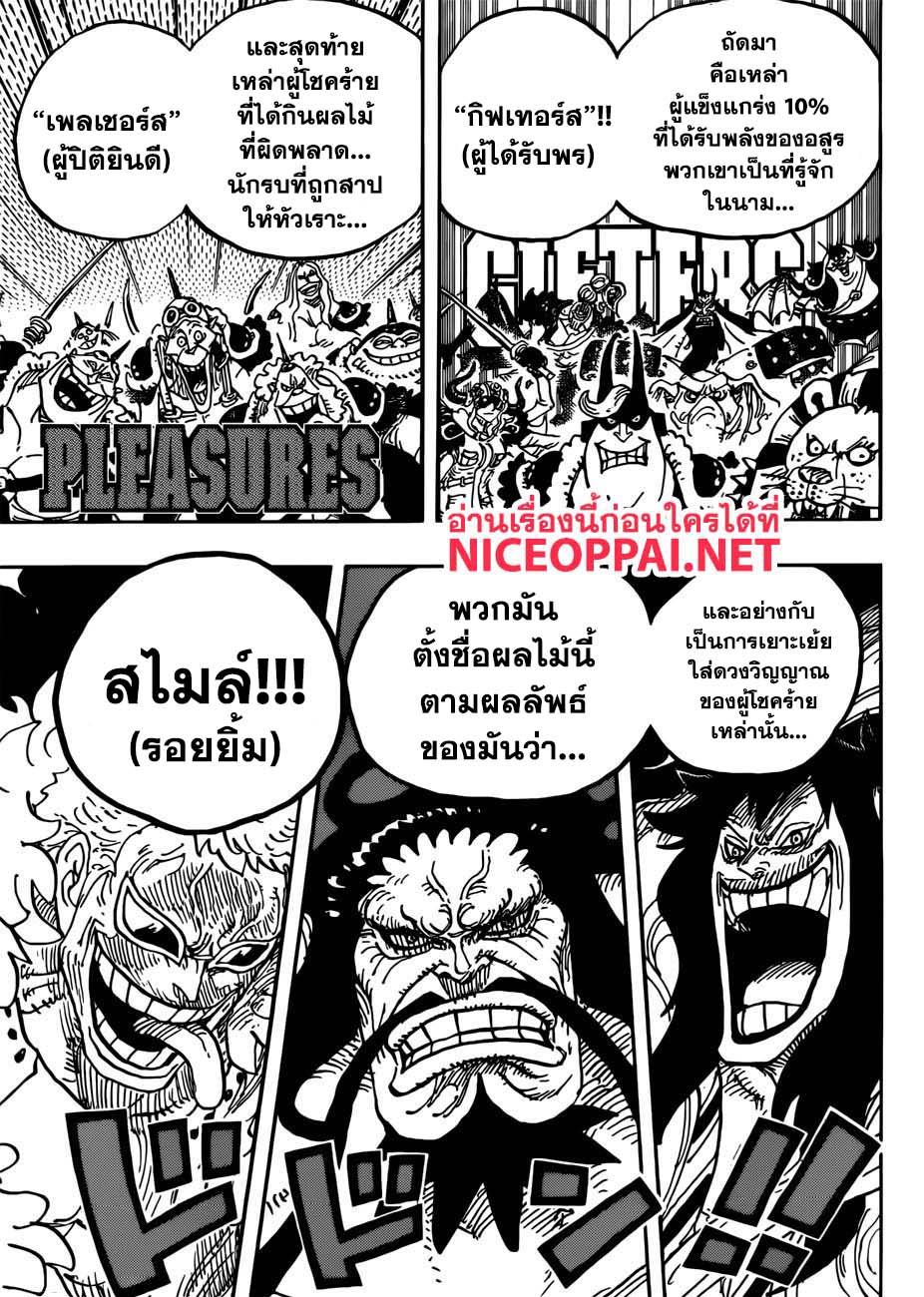อ่านการ์ตูน One Piece ตอนที่ 943 หน้าที่ 11