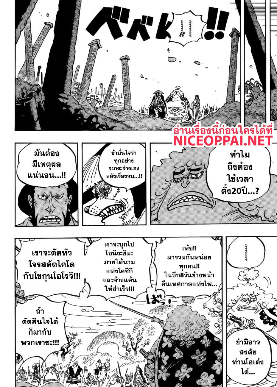 อ่านการ์ตูน One Piece ตอนที่ 950 หน้าที่ 11