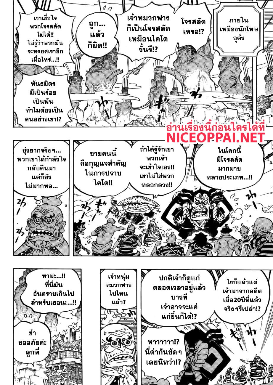 อ่านการ์ตูน One Piece ตอนที่ 950 หน้าที่ 5