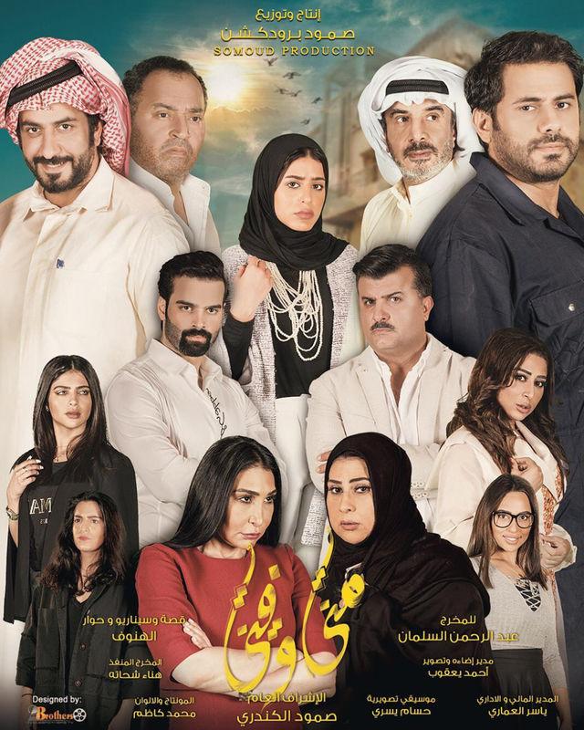 المسلسل الكويتي مني وفيني [720p][2019]