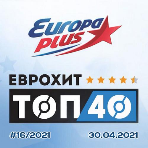 VA - Europa Plus: ЕвроХит Топ 40 [30.04] (2021)