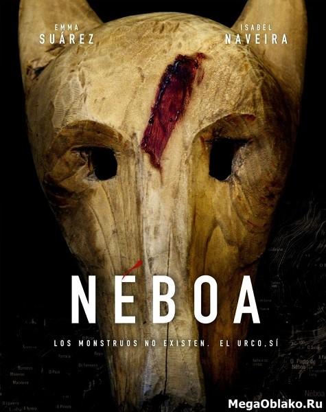 Небоа (Туман) (1 сезон: 1-8 серии из 8) / Néboa / 2020 / ПМ (SDI Media) / WEB-DLRip + WEB-DL (1080p)
