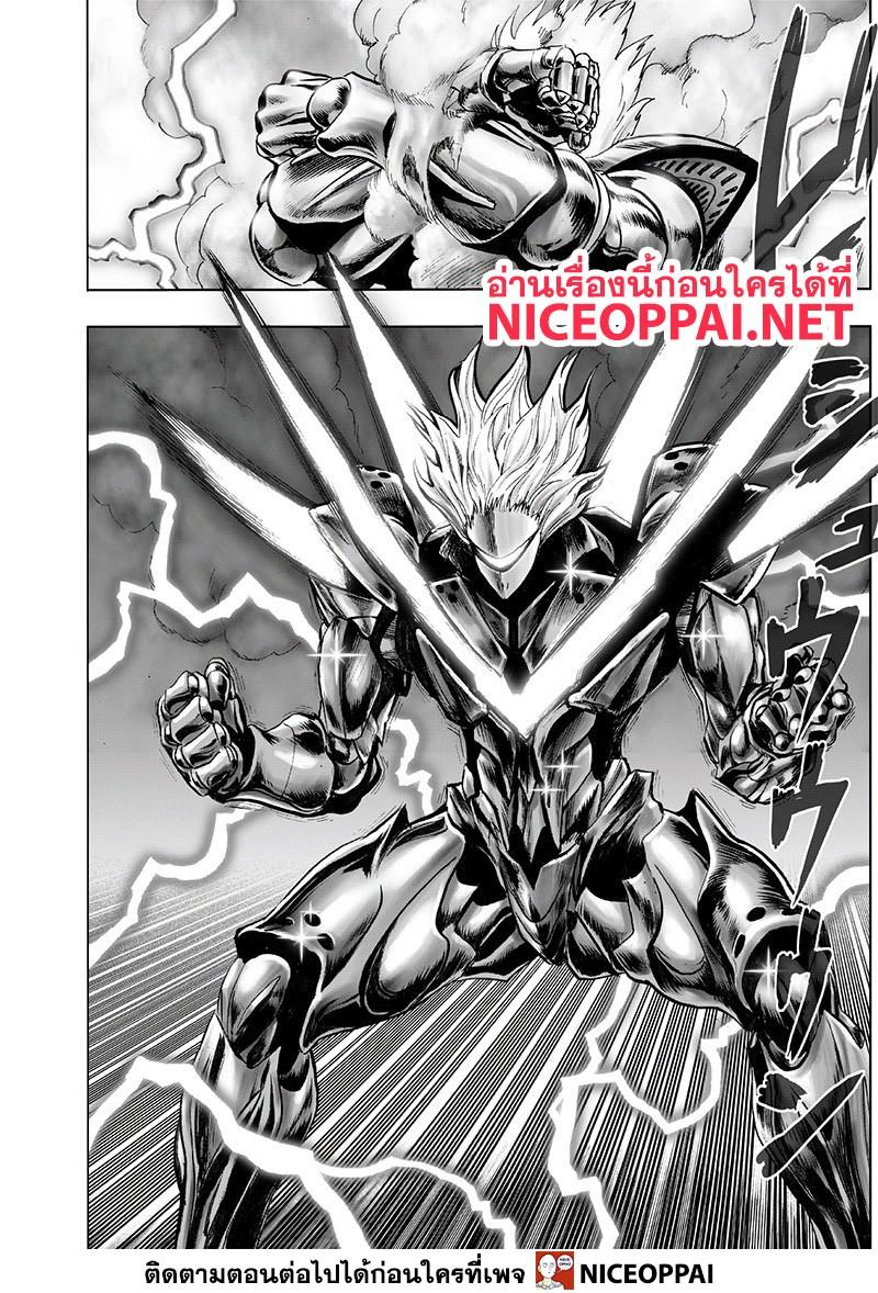 อ่านการ์ตูน One Punch Man ตอนที่ 118 หน้าที่ 18