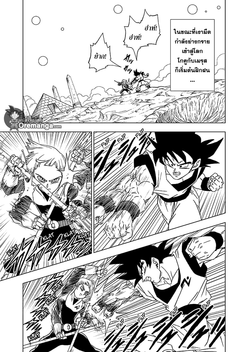 Dragon Ball Super 52 TH