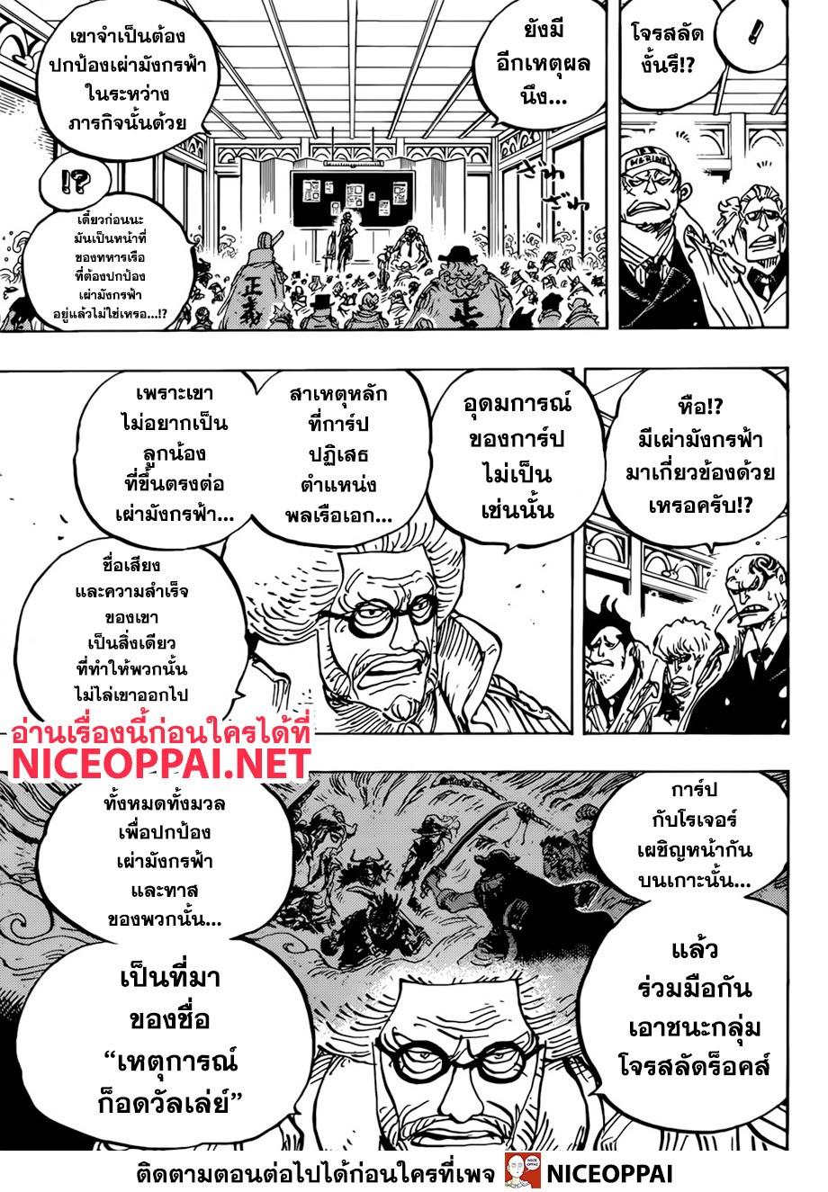 อ่านการ์ตูน One Piece ตอนที่ 957 หน้าที่ 8
