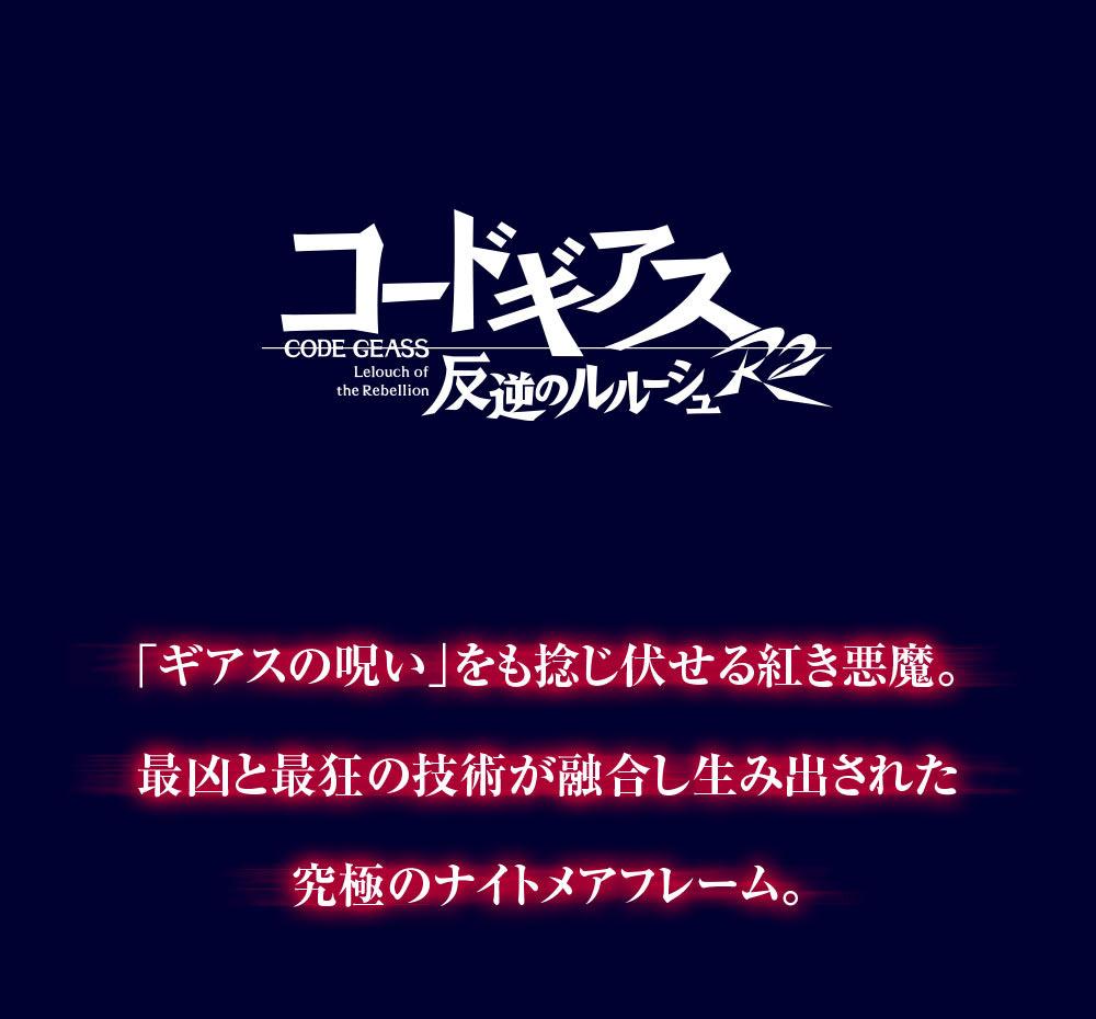 "Gundam : Code Geass - Metal Robot Side KMF ""The Robot Spirits"" (Bandai) - Page 2 DuhfgmAN_o"
