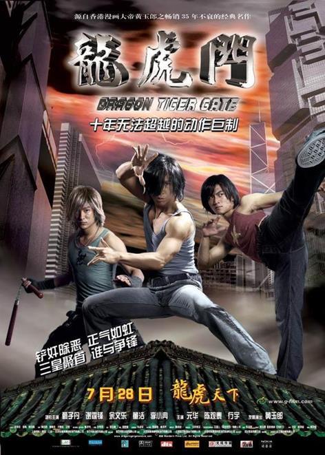 Brama Tygrysa i Smoka / Lung Fu Moon / Dragon Tiger Gate (2006) MULTI.BluRay.720p.x264-LTN / Lektor PL + m720p