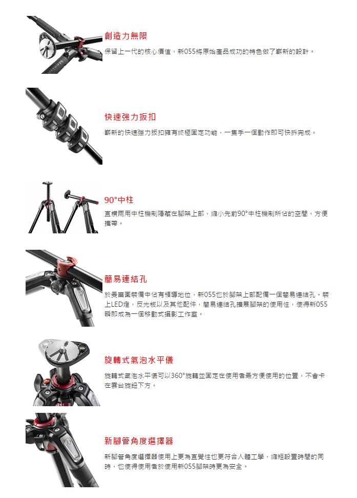 [德寶-統勛]Manfrotto 曼富圖 MT 055 CXPRO3 + 大承載專業雲台套組 正成公司貨 專業風景腳架