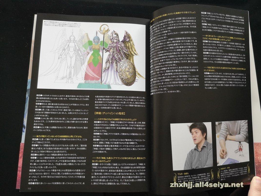 Hobby Japan: Mythology -Thousand War Edition- Integral G2UrhStg_o