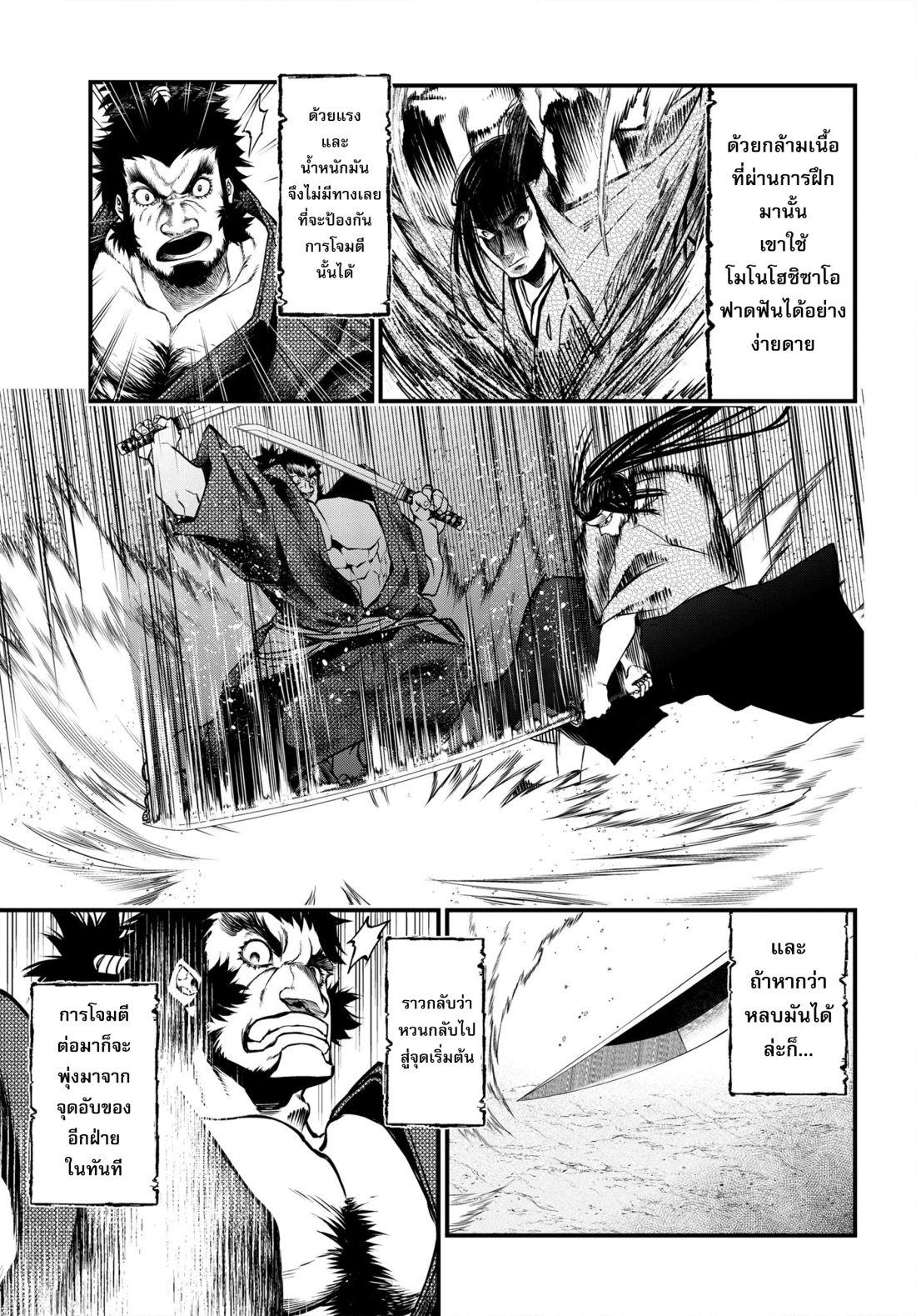 อ่านการ์ตูน Shuumatsu no Walkure ตอนที่ 17 หน้าที่ 20