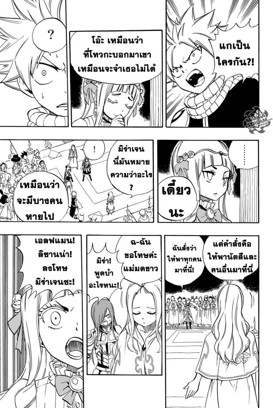 อ่านการ์ตูน Fairy Tail 100 Years Quest ตอนที่ 28 หน้าที่ 16