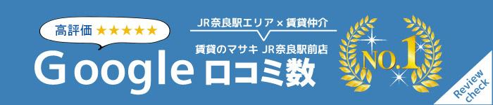 JR奈良駅エリアの賃貸仲介でGoogle口コミ数No.1(高評価)|賃貸のマサキ JR奈良駅前店