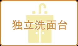 奈良大学周辺の独立洗面台付き一人暮らしのお部屋探し賃貸物件特集ページ