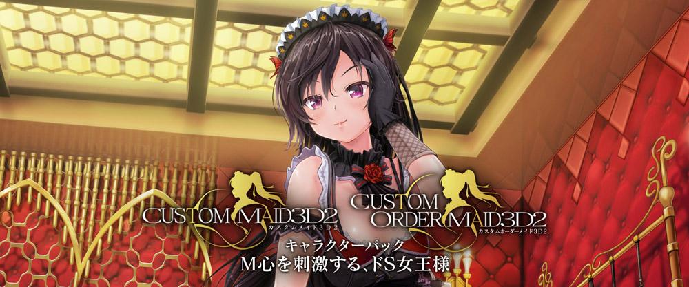 (18禁ゲーム) [181221] [KISS] カスタムオーダーメイド3D2&カスタムメイド3D2 キャラクターパック M心を刺激する、ドS女王様