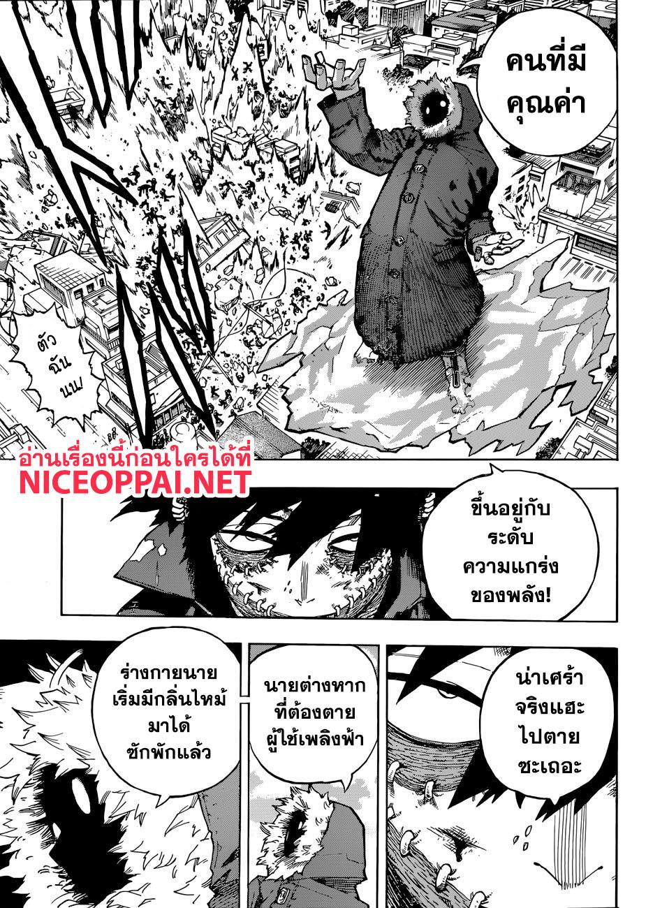 อ่านการ์ตูน Boku no Hero Academia ตอนที่ 230 หน้าที่ 12