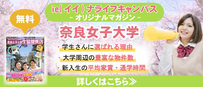 奈良女子大学生専用の賃貸物件や下宿先の学生マンション・アパート・ハイツの探し方、一人暮らしのコツをまとめたお部屋探しマガジンの問合せ