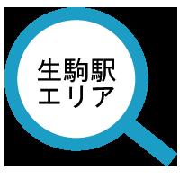 生駒駅周辺の帝塚山大学生向け一人暮らし賃貸情報