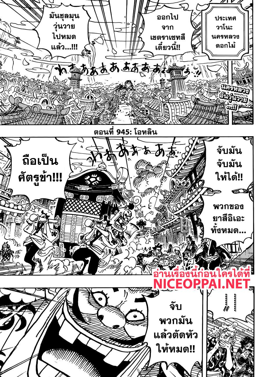 อ่านการ์ตูน One Piece ตอนที่ 945 หน้าที่ 3