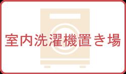 奈良先端科学技術大学院大学周辺の賃貸物件・お部屋探し・下宿先の室内洗濯機置き場賃貸物件特集ページ