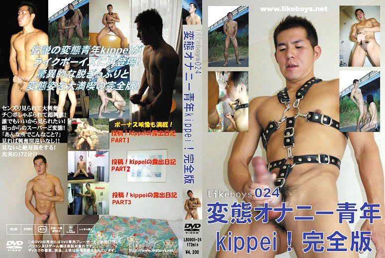 Kinky Jerk-Off Youth Kippei! / Молодежь дрочит