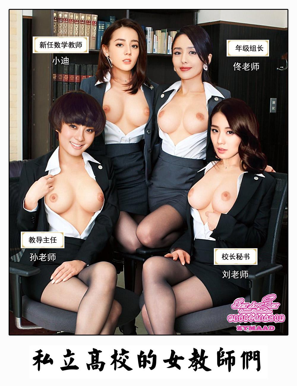 【明星合成】私立高校的女教���� - 第1张  | 性趣套图