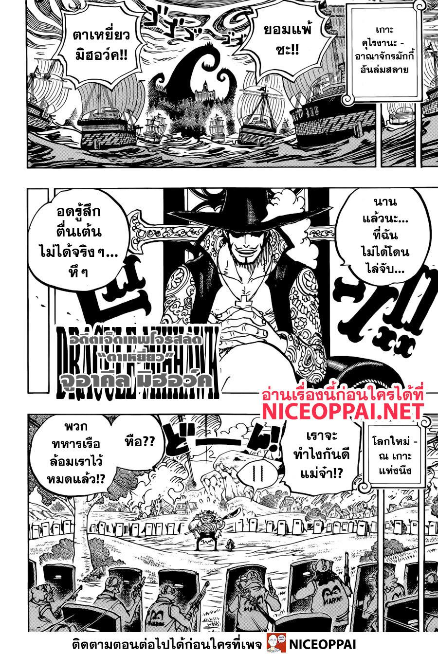 อ่านการ์ตูน One Piece ตอนที่ 956 หน้าที่ 16