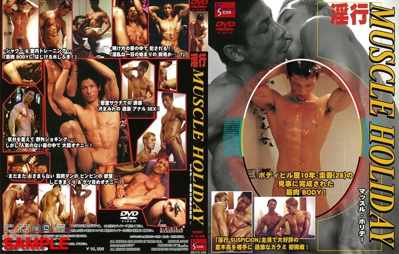 Muscle Holiday / Праздник Для Качков [MDVS-048] (Erotic Scan, Mannhouse) [cen] [2003 г., Asian, Muscle, Oral/Anal, Solo, Toy, Masturbation, Cumshot, DVD5]