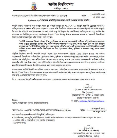 Ske65izz oMasters (Prof) Admission Related Notice -Session 2020-2021