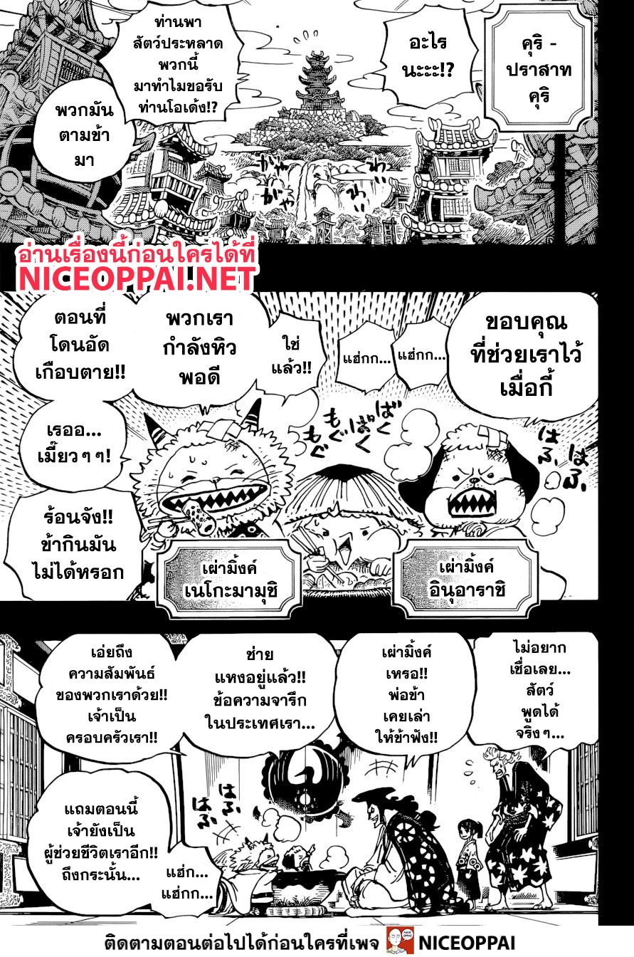 อ่านการ์ตูน One Piece ตอนที่ 963 หน้าที่ 5