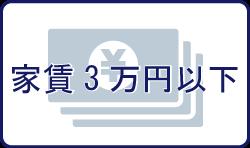帝塚山大学周辺の賃貸物件・お部屋探し・下宿先・一人暮らしの家賃3万円以下貸住宅特集ページ