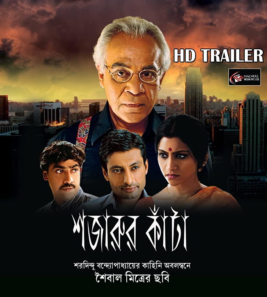 Shajarur Kanta 2015 Bengali Movie 720P WEBDL
