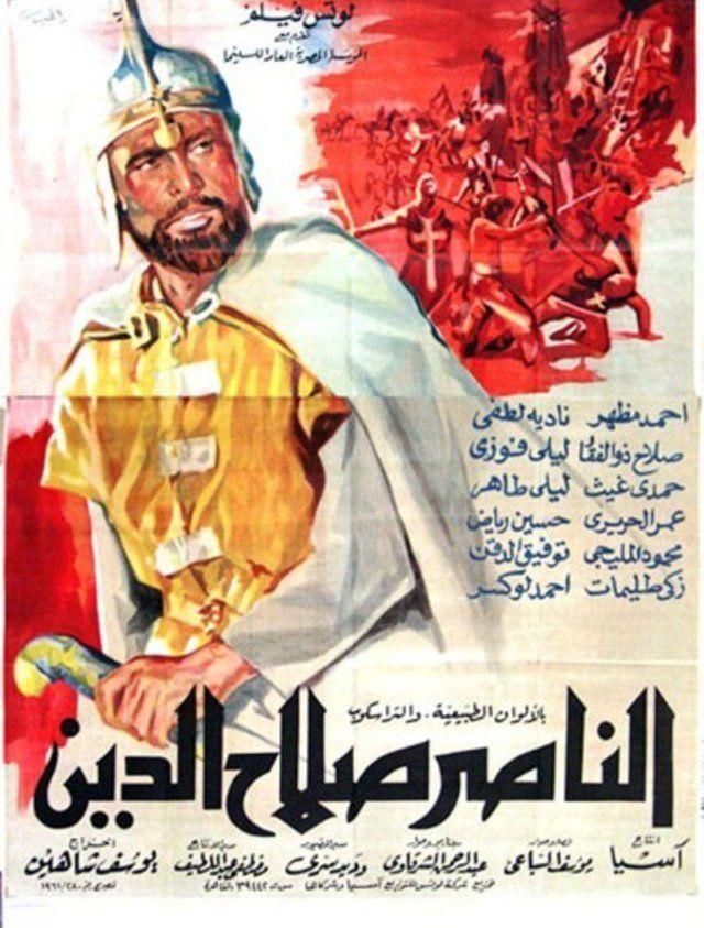 الناصر صلاح الدين