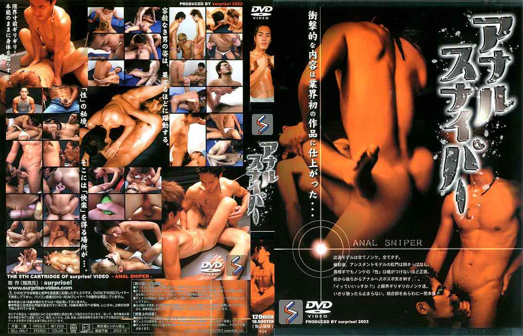 Anal Sniper / Снайпер по задницам [KSUP005] (KO Company, Surprise!) [cen] [2003 г., Asian, Twinks, Anal/Oral Sex, Fingering, Threesome, Masturbation, Cumshots, DVDRip]