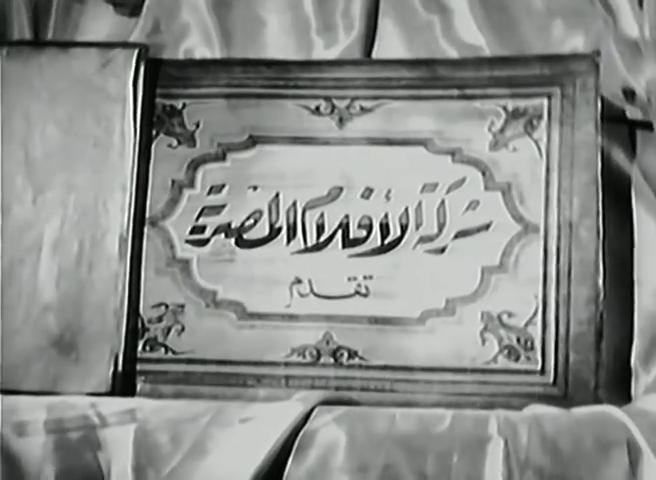 [فيلم][تورنت][تحميل][سَلَّامة][1945][480p][DVDRip] 4 arabp2p.com