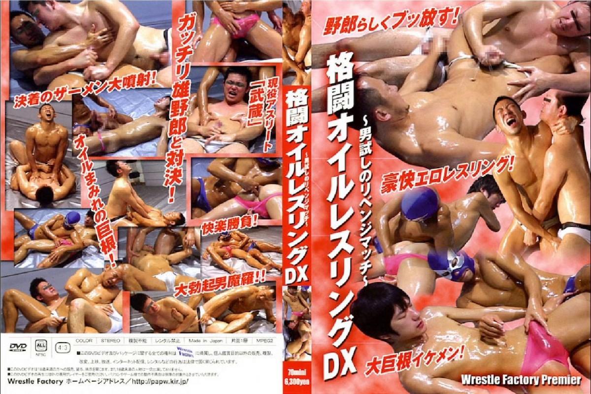 Oil Wrestling Fight DX / Борьба в масле [WFA52] (Wrestle Factory) [uncen] (2010 г., Asian, Twinks, Wrestling, Underwear, Lycra, Masturbation, Cumshots, DVDRip]