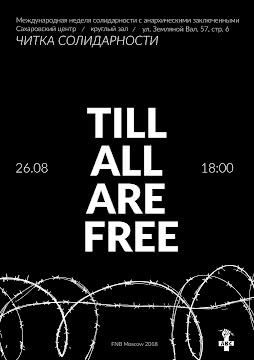 Афиша TILL ALL ARE FREE
