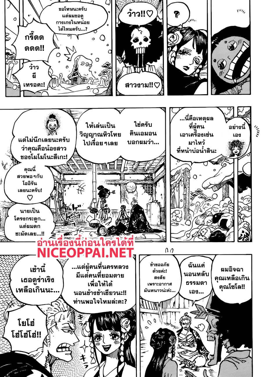 อ่านการ์ตูน One Piece ตอนที่ 941 หน้าที่ 11