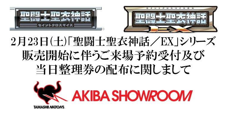 [Notícias]Tamashii Nations AKIBA Showroom YKpEh7AO_o