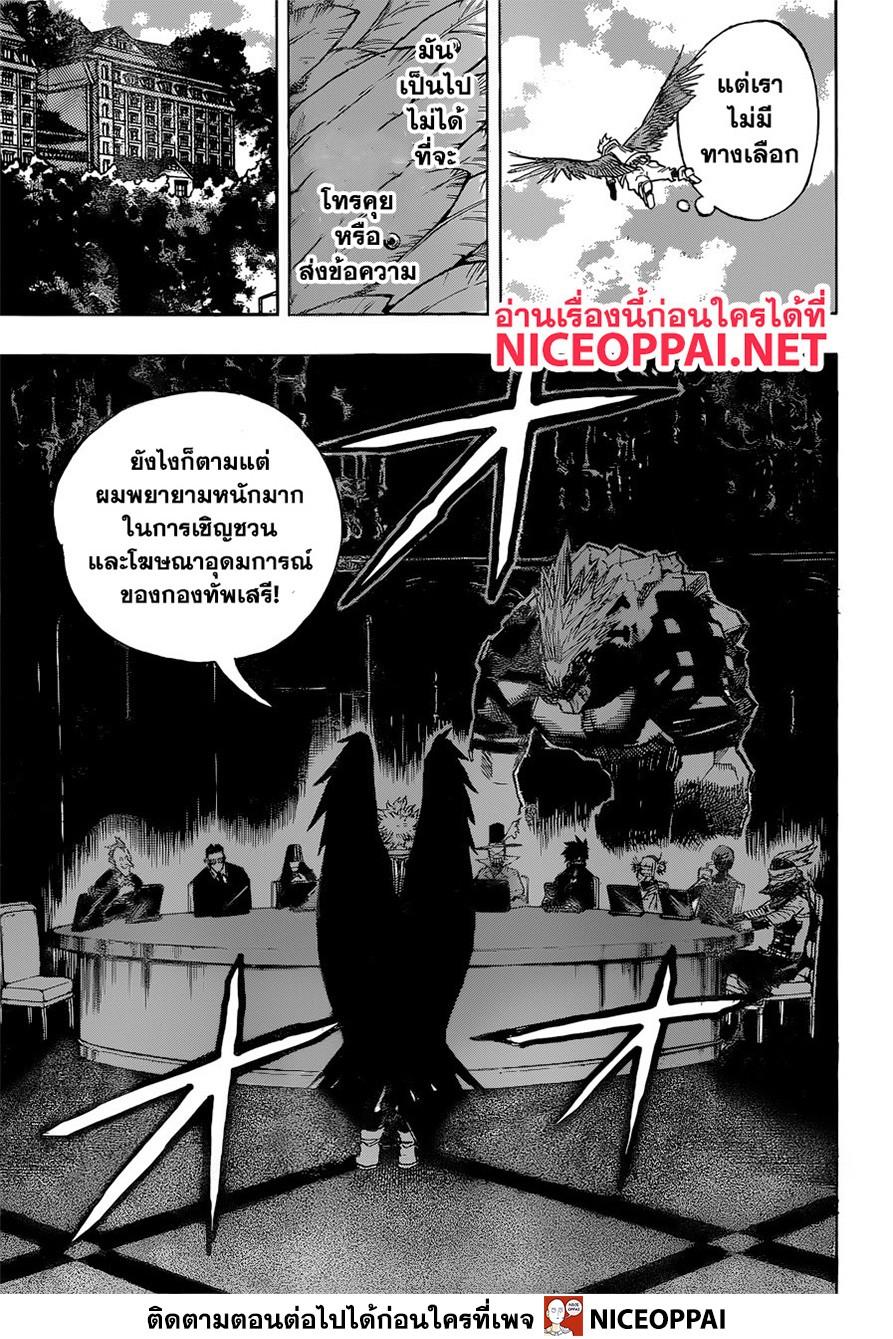 อ่านการ์ตูน Boku no Hero Academia ตอนที่ 245 หน้าที่ 14