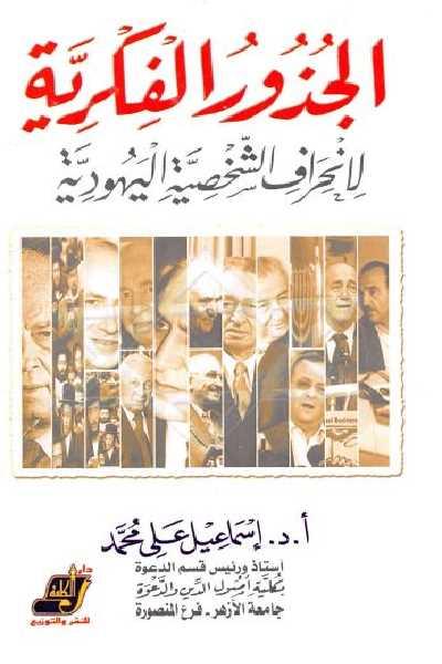 ملخص كتاب  الجذور الفكرية لانحراف الشخصية اليهودية
